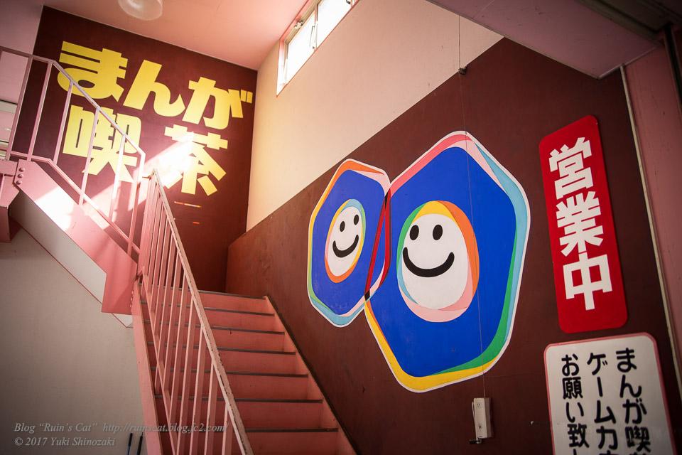 【廃墟】ビッグドン_マンガ喫茶 入口