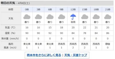 0408hashimoto.jpg