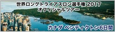 canada-tour.jpg