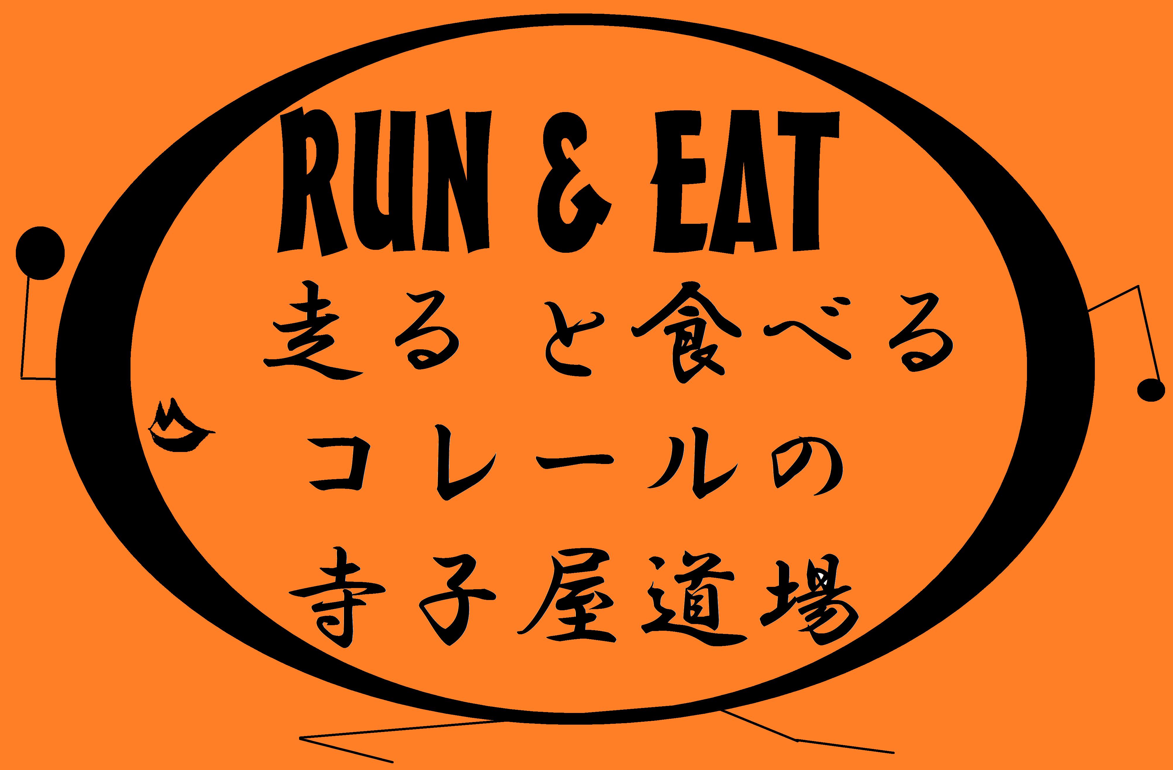 走ると食べるコレールの寺子屋道場