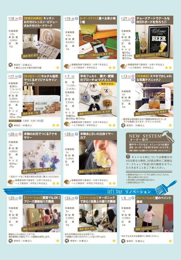 fc2blog_201703232058387b7.jpg