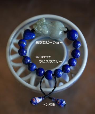 ラピスづくしのBL (4)