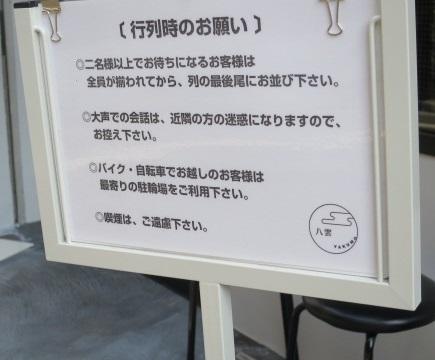 17-yakumo4.jpg