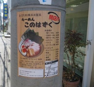 konoha2.jpg