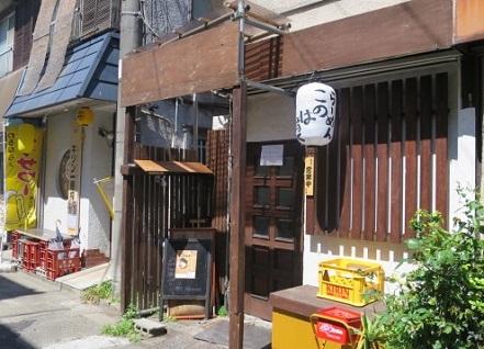 konoha3.jpg