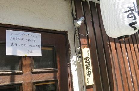 konoha5.jpg