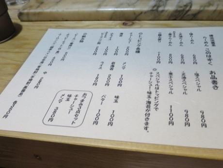 konoha9.jpg
