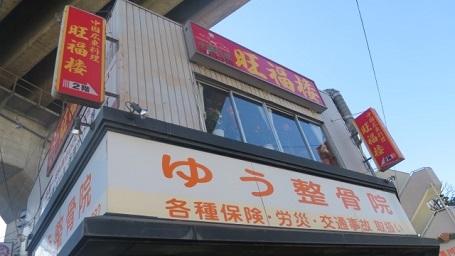 ohfukuro1.jpg