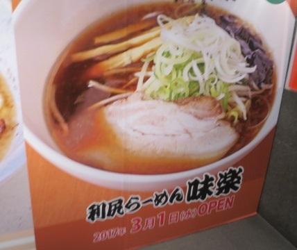 r-miraku10.jpg
