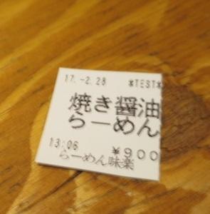r-miraku13.jpg