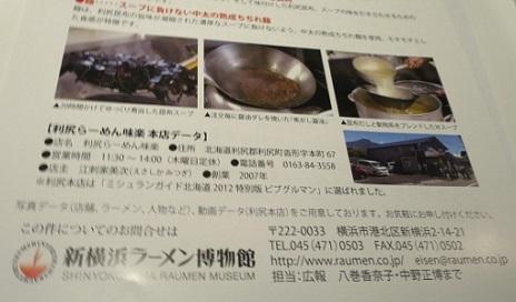 r-miraku19.jpg