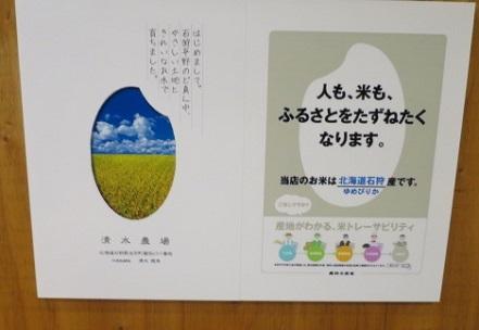 r-miraku21.jpg