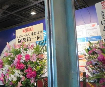 r-miraku6.jpg