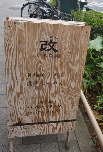 ramen-kai5.jpg