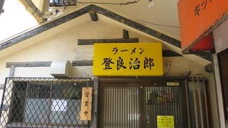 torajiro1.jpg