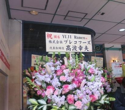 yuji-ra1.jpg