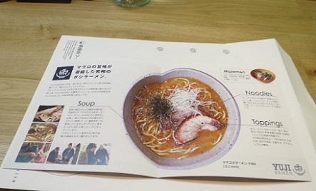 yuji-ra14.jpg