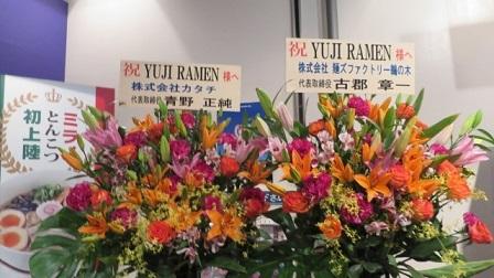 yuji-ra4.jpg