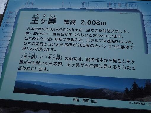 王ケ鼻解説