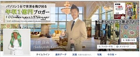 年収1億円3