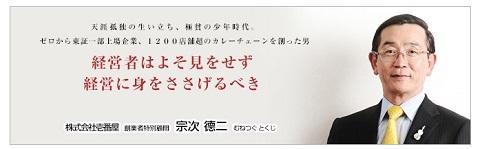 年収1億円6