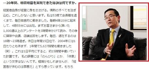 年収1億円7