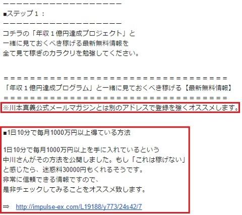 年収1億円11