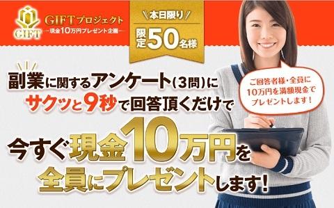 10万円プレ
