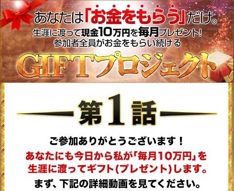 10万円プレ3