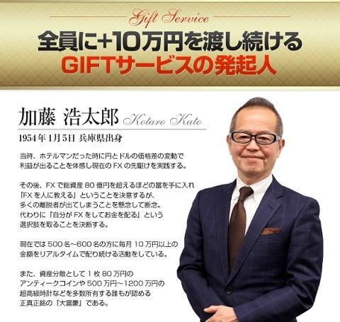 10万円プレ4