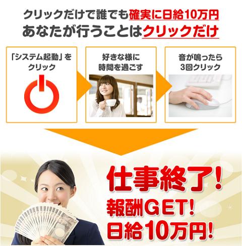 10万円モニター5