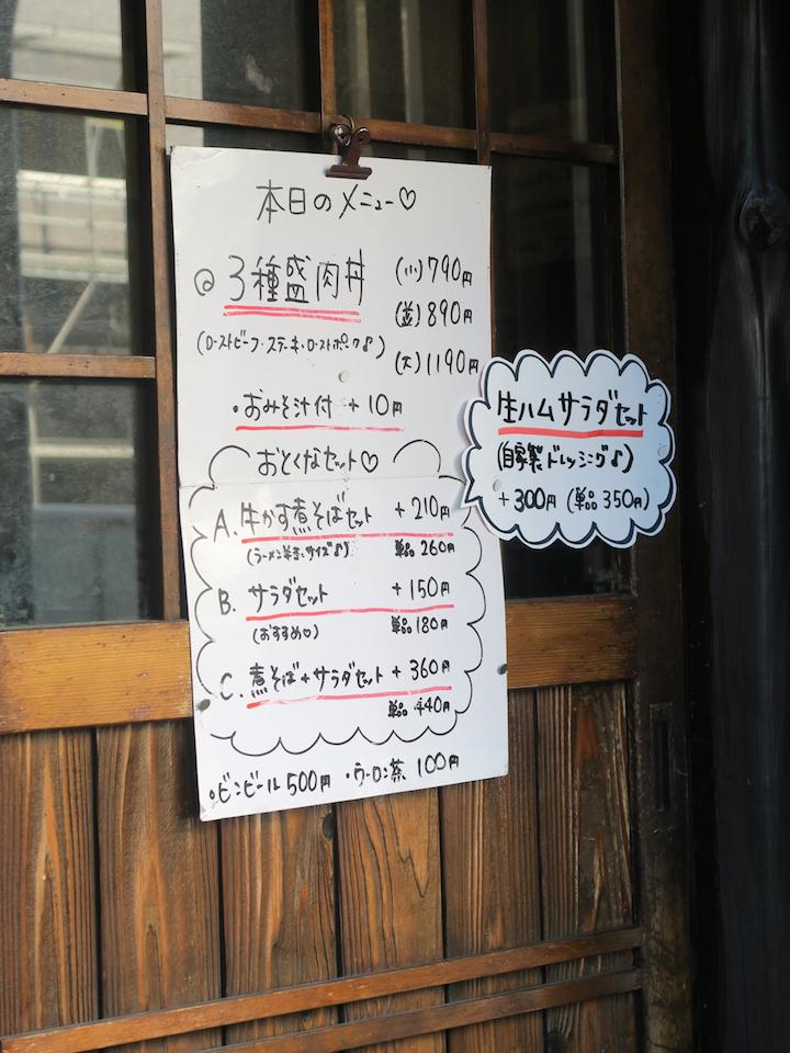 ひだまり庵の3種肉丼