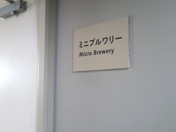 サントリー武蔵野