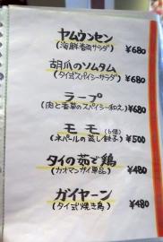 アジアンキッチン百福