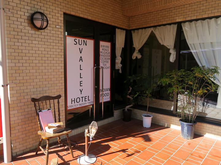 サンバレーホテル