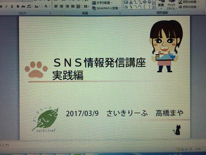 SNS情報発信講座 実践編 表紙700