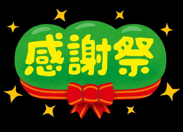 pop_kansyasai_R.jpg