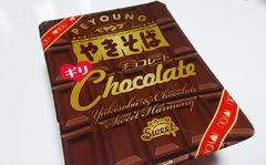 ペヤングチョコレート焼きそば ギリ1