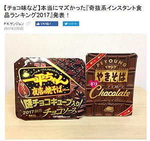 ペヤングチョコレート焼きそば ギリ3