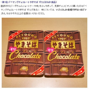 ペヤングチョコレート焼きそば ギリ4