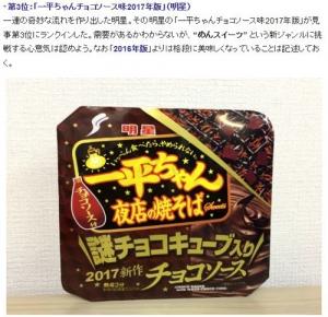 ペヤングチョコレート焼きそば ギリ5