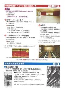 丸亀市民会館さよなら記念イベント3