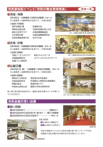 丸亀市民会館さよなら記念イベント2