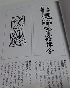呪術霊符の秘儀秘伝2