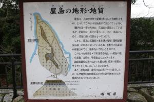 源平屋島古戦場1