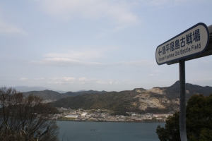 源平屋島古戦場4