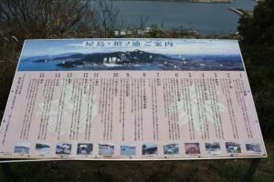 源平屋島古戦場6