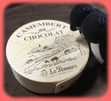 20170226-カマンベールショコラ (1)-加工2