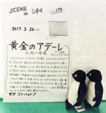 20170326-映画会 (18)-加工