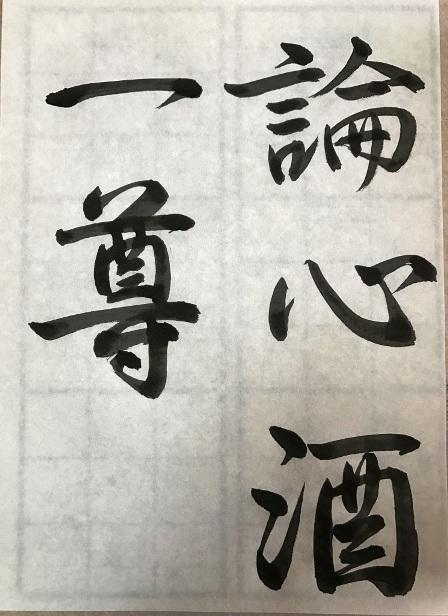 教室_201703_半紙漢字